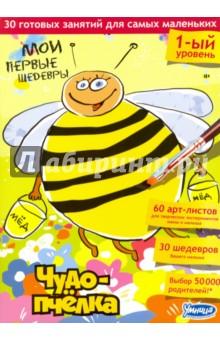 Мои первые шедевры. Чудо - пчелка творческих занятия мои первые шедевры веснушки конопушки 1034