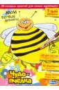 Мои первые шедевры. Чудо— пчелка, Смелова Юлия,Кулиш Елена