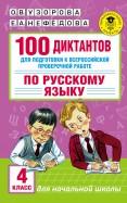 ВПР. Русский язык. 100 диктантов для подготовки