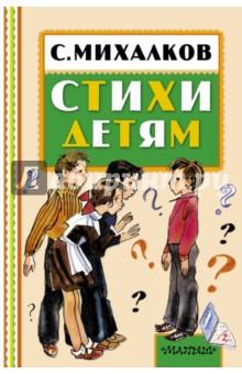 Стихи детям светлана сергеевна мащенко стихи вам не известного поэта