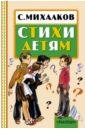 Михалков Сергей Владимирович Стихи детям