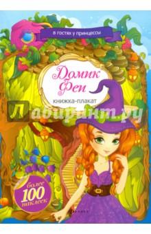 Домик Феи. Книжка-плакат с наклейками симс лесли дэвидсон занна пони феи книга с наклейками