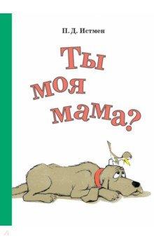 Ты моя мама? моя вторая мама комплект из 3 книг