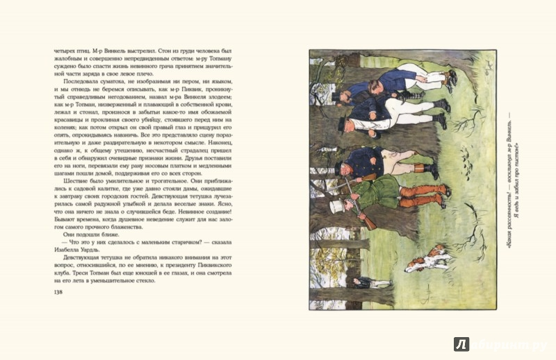 Иллюстрация 5 из 65 для Замогильные записки Пиквикского клуба. В 2-х томах - Чарльз Диккенс   Лабиринт - книги. Источник: Лабиринт
