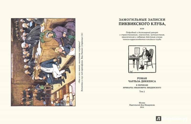 Иллюстрация 7 из 65 для Замогильные записки Пиквикского клуба. В 2-х томах - Чарльз Диккенс | Лабиринт - книги. Источник: Лабиринт
