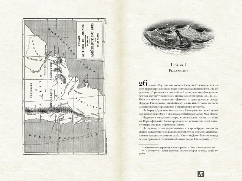 Иллюстрация 1 из 17 для Дети капитана Гранта - Жюль Верн | Лабиринт - книги. Источник: Лабиринт