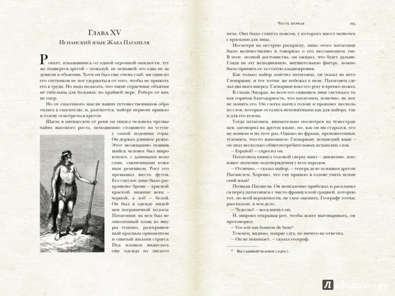 Иллюстрация 6 из 29 для Дети капитана Гранта - Жюль Верн | Лабиринт - книги. Источник: Лабиринт