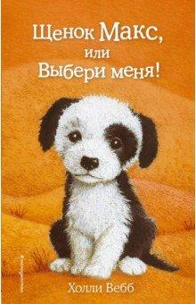 Щенок Макс, или Выбери меня! купить щенка немецкая овчарки белого окраса цена видео картинки