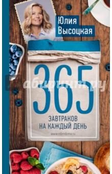 365 завтраков на каждый день отсутствует хлебсоль кулинарный журнал с юлией высоцкой 03 март 2016
