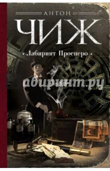 Лабиринт Просперо