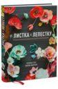 Тусс Ребекка, Фаррелл Патрик От листка к лепестку. 75 фантастических бумажных цветов своими руками emg