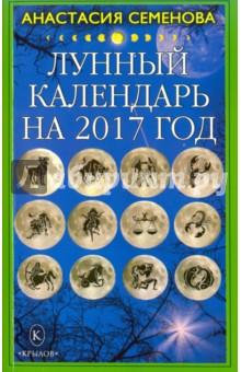 Лунный календарь на 2017 год зюрняева т азарова ю луна помогает привлечь деньги лунный календарь на 20 лет