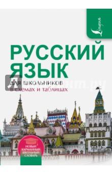 Русский язык для школьников в схемах и таблицах великие имена россии