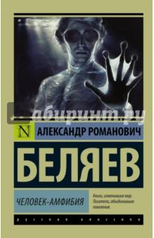 Рецензия на книгу человек амфибия 4166