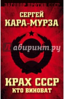 Крах СССР. Кто виноват кара мурза с г и др оранжевая мина
