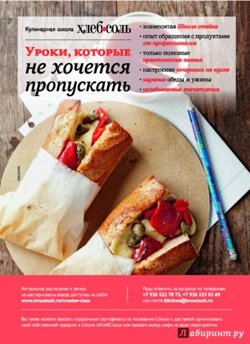 Иллюстрация 1 из 18 для Мировая колбаса. Как делать домашнюю колбасу, сосиски и сардельки - Елена Скрипко | Лабиринт - книги. Источник: Лабиринт