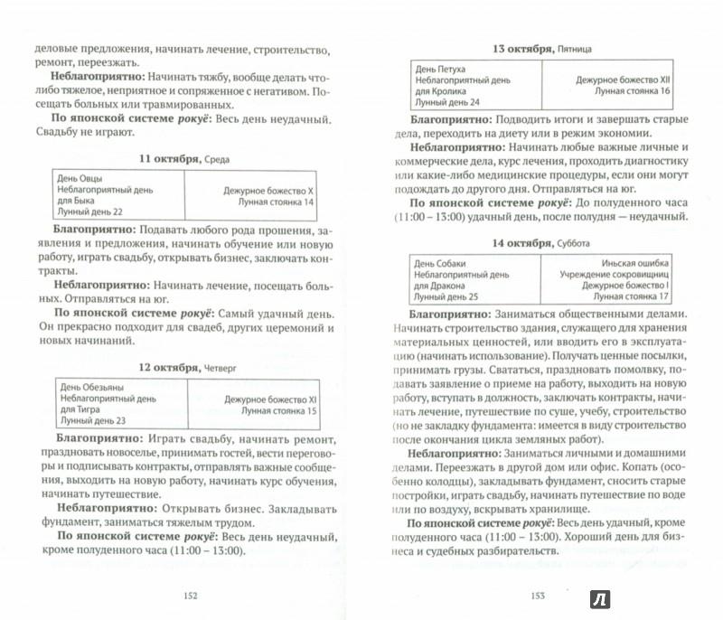 Иллюстрация 1 из 19 для Ваш гороскоп и фэн-шуй 2017 - Андрей Костенко | Лабиринт - книги. Источник: Лабиринт