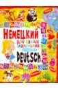 Молодченко Дарья Алексеевна Немецкий для самых маленьких молодченко д немецкий язык для малышей