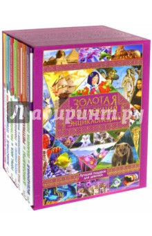 Золотая коллекция энциклопедий. Лучший подарок для девочки. Комплект из 7-ми книг серия мир энциклопедий аванта комплект из 2 книг