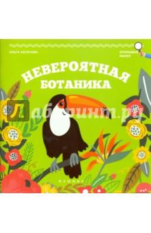 Невероятная ботаника саша аксёнова просто аксёнова стихи
