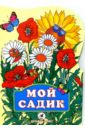 Плещеев Алексей Николаевич Мой садик