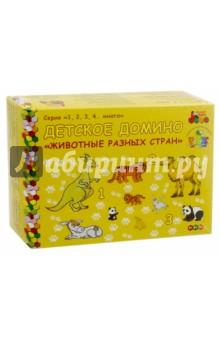 Купить Детское домино Животные разных стран , Русское слово, Домино