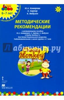 Cheeky Monkey 2. Метод. рекомендации пособию Ю. А. Комаровой, К. Харепер. Подг. г. 6-7 лет. ФГОС ДО