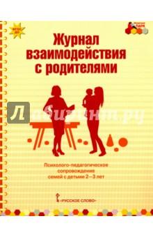 Журнал взаимодействия с родителями. Психолого-педагог. сопровождение семей с детьми 2-3 лет. ФГОС ДО