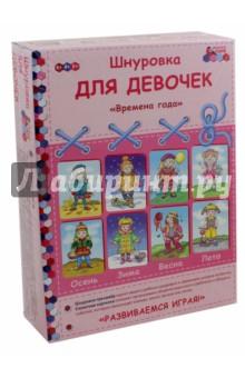 Купить Шнуровка для девочек Времена года . Комплект, Русское слово, Шнуровки из картона