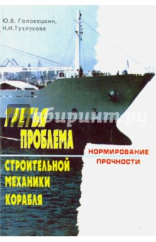 Третья проблема строительной механики корабля. Нормирование прочности модель корабля lhmx pinta
