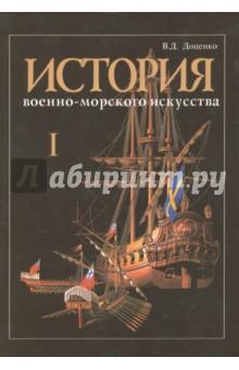 История военно-морского искусства. В 4-х томах. Том 1. стория теории стратегии