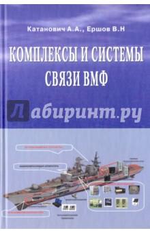 Комплексы и системы связи ВМФ комлев и ковыль