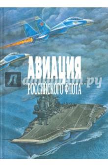 Авиация Российского флота