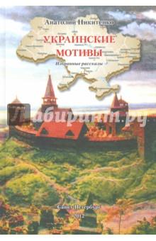 Украинские мотивы. Избранные рассказы куплю или обменяю кв на дом в городе астрахань