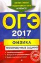 Зорин Николай Иванович ОГЭ-2017. Физика. Тренировочные задания