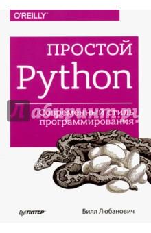 Простой Python. Современный стиль программирования python绝技:运用python成为顶级黑客