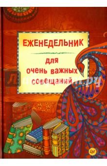 Еженедельник-зендудл для очень важных совещаний диляра голубятникова зендудл антистрессовая книга раскраска
