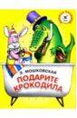 Мошковская Эмма Эфраимовна Подарите крокодила цена