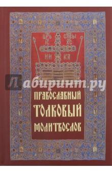 Православный толковый молитвослов молитвослов и псалтирь на церковно славянском языке