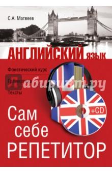 Английский язык. Сам себе репетитор (+CD)