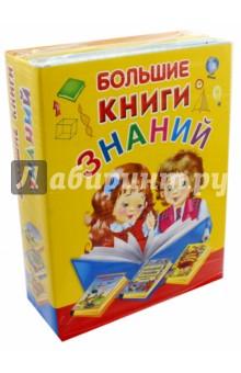 Большие книги знаний. Подарочный комплект из 3-х книг
