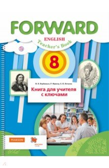 Английский язык. 8 класс. Книга для учителя с ключами английский язык 8 класс контрольные работы фгос