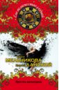 Ярость валькирии, Мельникова Ирина Александровна,Ланской Георгий