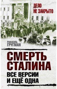 Смерть Сталина. Все версии. И ещё одна убийство сталина все версии и еще одна