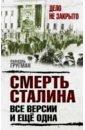Обложка Смерть Сталина: все версии. И ещё одна