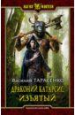 Драконий катарсис. Изъятый, Тарасенко Василий Владимирович