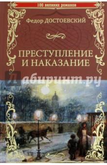 """Книга: """"преступление и наказание"""" федор достоевский. Купить."""