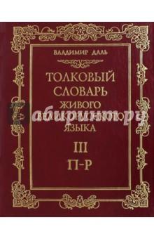 Толковый словарь живого великорусского языка. В 4-х томах. Том 3. П-Р авто за 250 тыс