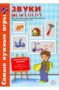 Бутырева О. А. Звуки [д], [т], [т]. Игры для автоматизации произношения звуков и развития речи детей 3-5 лет