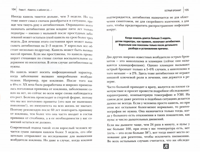 Иллюстрация 1 из 22 для Инфекции. Как защитить себя и своего ребенка - Александр Мясников | Лабиринт - книги. Источник: Лабиринт